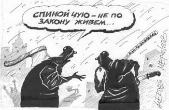 Спиной чую, не по закону живем. рис. А.Меринов